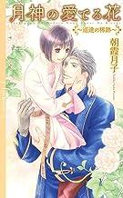 表紙: 月神の愛でる花 ~巡逢の稀跡~ 【イラスト付き】 (リンクスロマンス) | 千川夏味