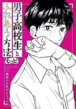 表紙: 男子高校生とふれあう方法 もっと! (アクションコミックス)   地球のお魚ぽんちゃん