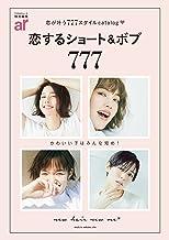 表紙: Ar特別編集 恋するショート&ボブ777 (TODAYムック) | 主婦と生活社