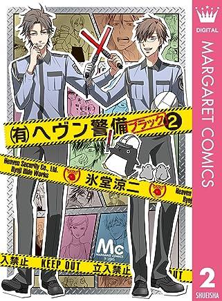 (有)ヘヴン警備←ブラック 2 (マーガレットコミックスDIGITAL)