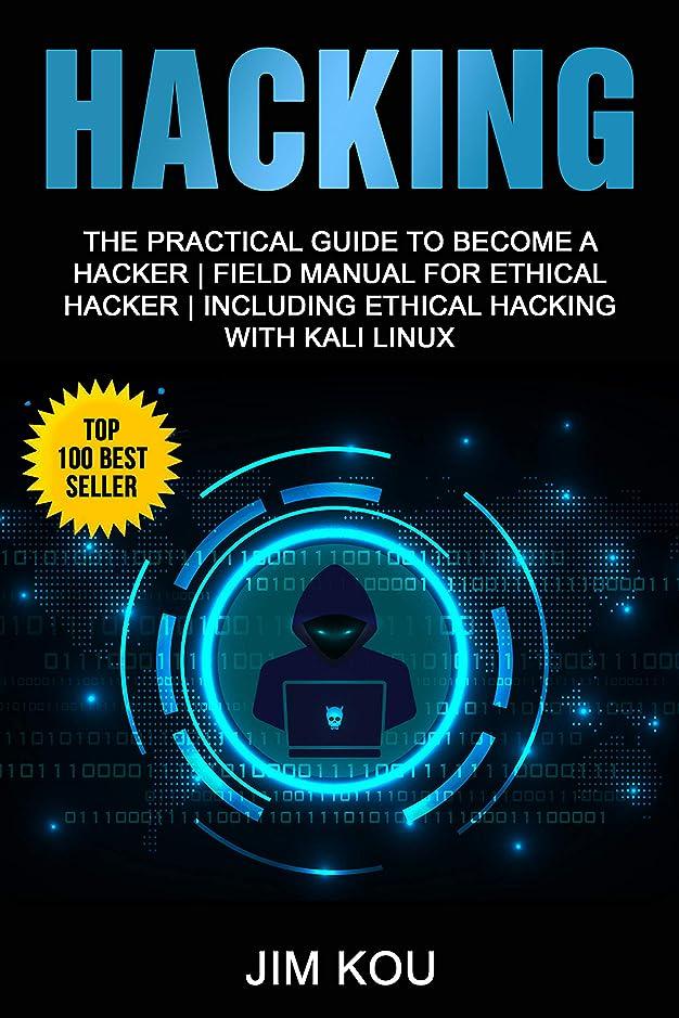 銀タイルヒューバートハドソンHacking: The Practical Guide to Become a Hacker | Field Manual for Ethical Hacker | Including Ethical Hacking with Kali Linux (English Edition)