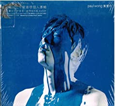 My First Individual Album Over 15 Years Of Music Audio CD Format Paul Wong