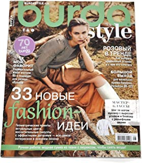 8/2020 Burda Style Magazine Sewing Patterns Templates in Russian Language August Edition Fashion Dress Skirt Blouse Pants ...