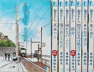 海街diary コミック 1-8巻セット