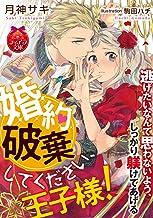 表紙: 婚約破棄してください、王子様! (ティアラ文庫) | 駒田 ハチ
