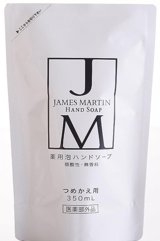 音節不適切な病んでいるジェームズマーティン 薬用泡ハンドソープ 無香料 つめかえ用 350ML [医薬部外品]