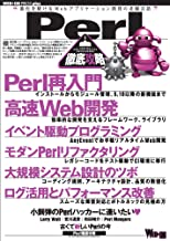 Perl徹底攻略 WEB+DB PRESS plus