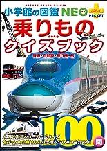 表紙: 乗りものクイズブック 鉄道・自動車・飛行機・船 (小学館の図鑑NEO+) | マシマ・レイルウェイ・ピクチャーズ
