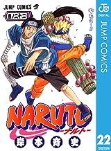 表紙: NARUTO―ナルト― モノクロ版 22 (ジャンプコミックスDIGITAL) | 岸本斉史