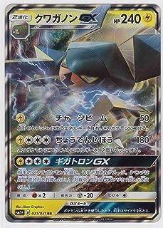 Pokemon Card Japanese - Vikavolt GX 021/051 SM1+ - Holo