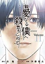 表紙: 親愛なる僕へ殺意をこめて(11) (ヤングマガジンコミックス)   井龍一