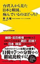 表紙: 台湾人から見た日本と韓国、病んでいるのはどっち? (ワニブックスPLUS新書) | 李 久惟