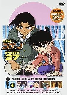 名探偵コナン PART27 Vol.4 [DVD]