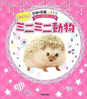 もふかわ☆ミニミニ動物 (学研の図鑑LIVE petit)