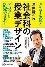 表紙: 澤井陽介の社会科の授業デザイン | 澤井 陽介