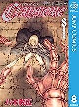 表紙: CLAYMORE 8 (ジャンプコミックスDIGITAL)   八木教広
