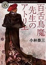 表紙: 百舌鳥魔先生のアトリエ (角川ホラー文庫)   小林 泰三