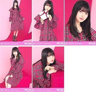 乃木坂46 WebShop限定 2019年2月個別生写真5枚セット バレンタイン 齋藤飛鳥