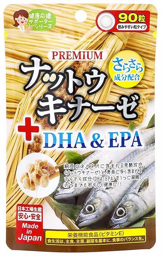 カイウスレクリエーションこんにちはジャパンギャルズ プレミアムナットウキナーゼ+DHA&EPA 270mg×90粒
