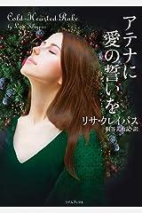 アテナに愛の誓いを 〈レイヴネル家〉シリーズ (ライムブックス) Kindle版