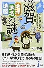 滋賀「地理・地名・地図」の謎 (じっぴコンパクト新書)