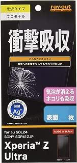レイ・アウト Xperia Z Ultra フィルム つやつやタフネス気泡軽減防指紋フィルム RT-SOL24F/D1