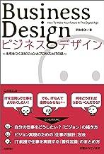 表紙: ビジネスデザイン—未来をつくるビジョンとプロセスとITの話 | 羽生 章洋