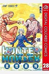 HUNTER×HUNTER カラー版 28 (ジャンプコミックスDIGITAL) Kindle版