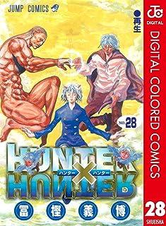 HUNTER×HUNTER カラー版 28 (ジャンプコミックスDIGITAL)