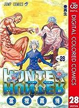 表紙: HUNTER×HUNTER カラー版 28 (ジャンプコミックスDIGITAL) | 冨樫義博