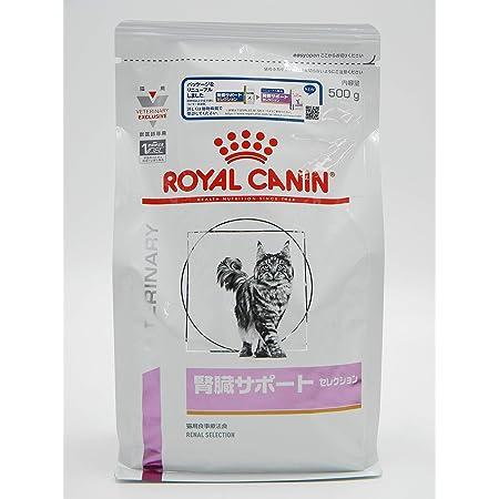 ロイヤルカナン 療法食 腎臓サポートセレクション 猫 500g