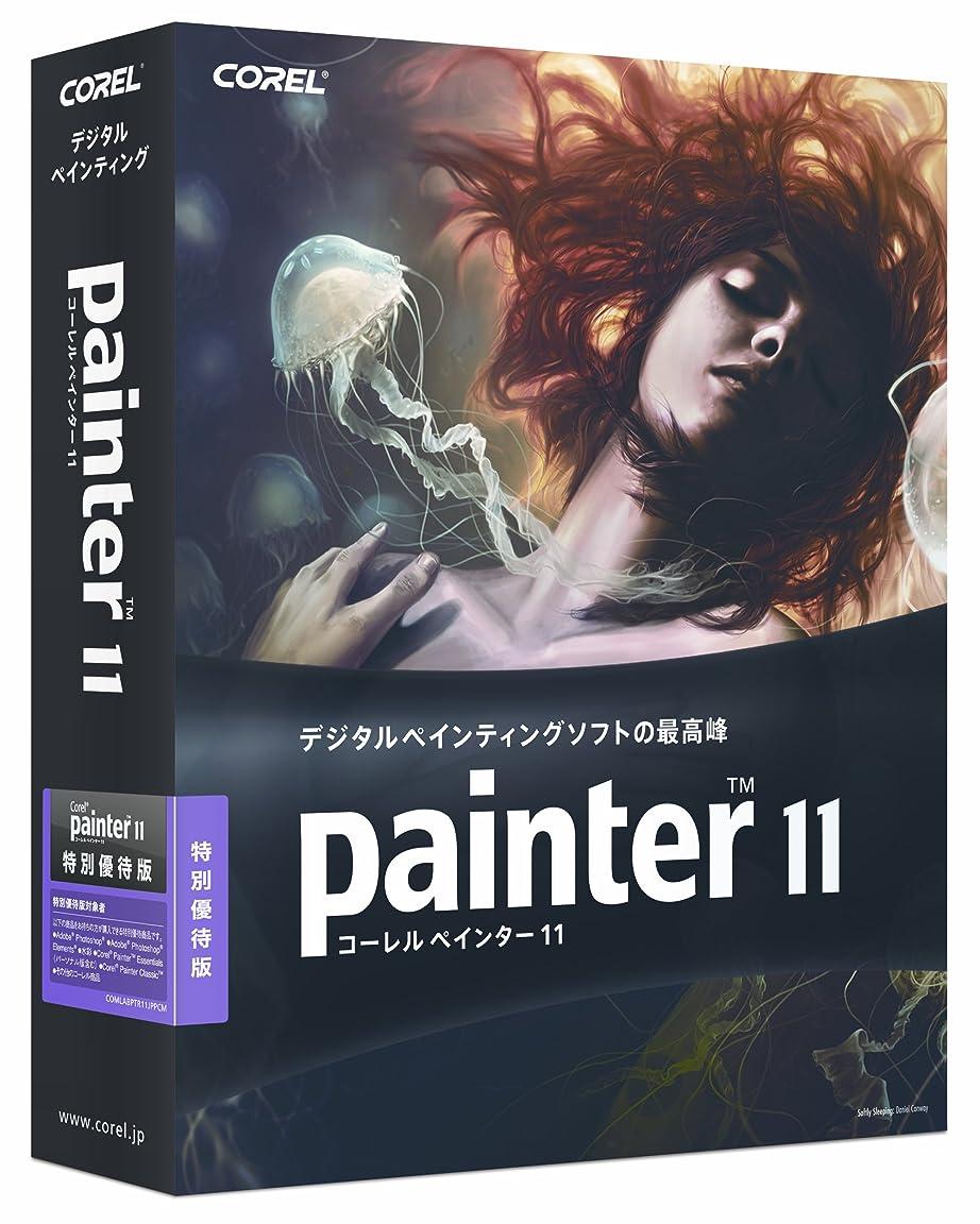 雇った要塞木製Corel Painter 11 特別優待版
