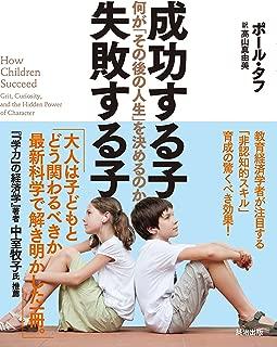 成功する子 失敗する子――何が「その後の人生」を決めるのか