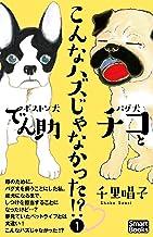 表紙: こんなハズじゃなかった!? パグ犬チコとボストン犬でん助 1 (スマートブックス)   千里 唱子