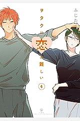 ヲタクに恋は難しい: 4 (comic POOL) Kindle版