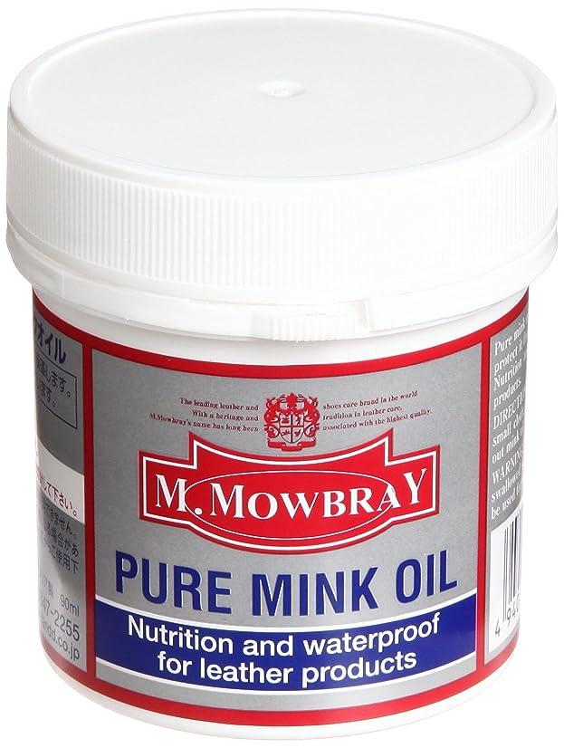 サーカス容赦ないインゲン[エムモゥブレィ] M.MOWBRAY ピュアミンクオイル