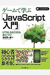 ゲームで学ぶJavaScript入門 HTML5&CSSも身につく! Kindle版