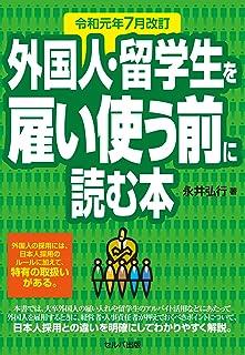 令和元年7月改訂 外国人・留学生を雇い使う前に読む本