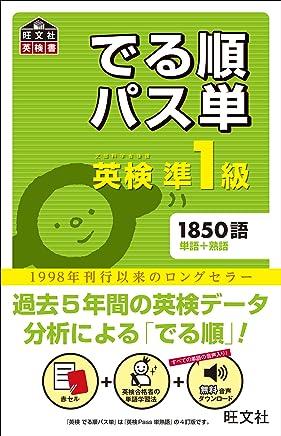 【音声アプリ対応】英検準1級 でる順パス単 (旺文社英検書)