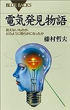 表紙: 電気発見物語 見えないものが、どのように明らかになったか (ブルーバックス) | 藤村哲夫