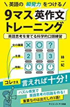表紙: 英語の瞬発力をつける9マス英作文トレーニング (サイエンス・アイ新書) | 林 一紀