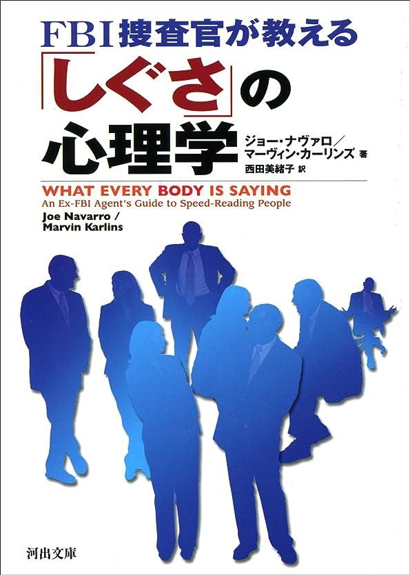 会議ディプロマ逆にFBI捜査官が教える「しぐさ」の心理学 (河出文庫)