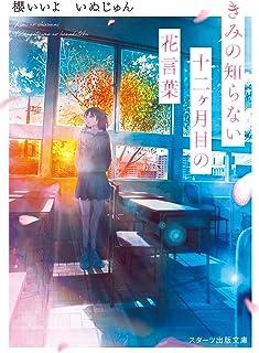きみの知らない十二ヶ月目の花言葉 (スターツ出版文庫)