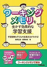 表紙: ワーキングメモリを生かす効果的な学習支援 学習困難な子どもの指導方法がわかる!   湯澤 正通