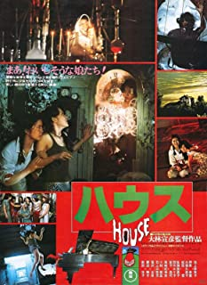 73831 House Movie 1986 Horror Rare Decor Wall 36x24 Poster Print