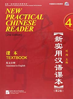 New Practical Chinese Reader, Vol. 4 (2nd Ed.): Textbook (with MP3 CD) (English and Chinese Edition)