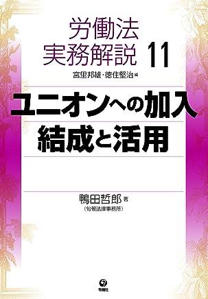 労働法実務解説〈11〉ユニオンへの加入・結成と活用