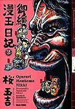 表紙: 御緩漫玉日記 2巻 (ビームコミックス)   桜 玉吉