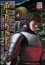 表紙: ホークウッド 8 (MFコミックス フラッパーシリーズ) | トミイ 大塚