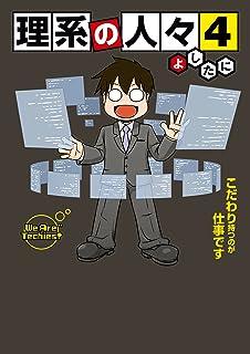 理系の人々4 (中経☆コミックス)